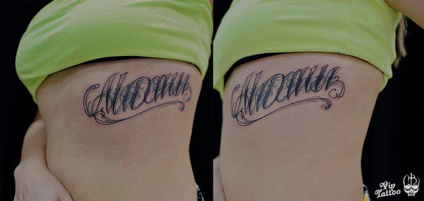 Небольшая татуировка с именем ребенка от Никиты Важенина #tattoo #viptattoo #session #ink #тату  #татумастер #татуомск