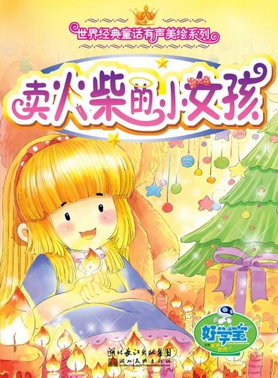 Het boek is geschreven in het Engels en Chinees met de vertaling van Pinyin.    - Lezers kunnen Engels en Chinees leren uit verhalen door het lezen van en luisteren naar de bijbehorende E-Teacher leespen.    - Het zal je leerervaring interessant en plezierig maken.    - Het is leuk en zal je helpen de uitspraken en woorden van de Chinese/Engelse taal te leren op een leuke en interactieve manier.    - Geschikt om voor te lezen voor kinderen vanaf ca. 6 jaar.