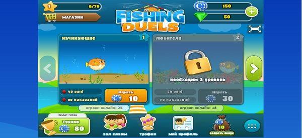 Многопользовательская игра Рыбные Дуэли (Fishing Duels) отличное развлечение для тех игроков, которые увлекаются рыбалкой и головоломками одновременно. В этой игре авторы объединили два хобби и устроили настоящее соревнование между реальными пользователями. Удача улыбнется самым внимательным и сообразительным. Играйте бесплатно в эту игру на нашем сайте тут http://woravel.ru/rybnye-dueli/