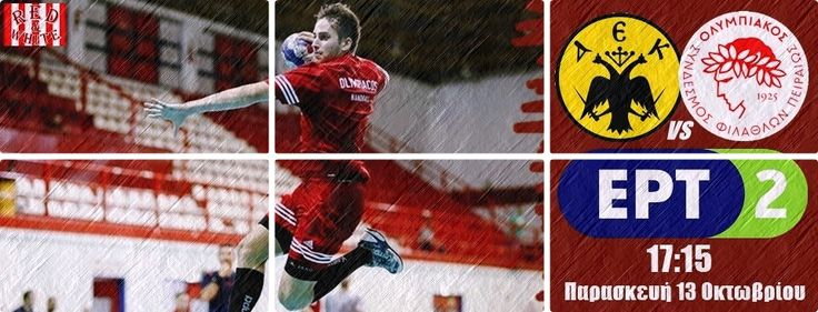 Πάμε να κερδίσουμε το ντέρμπι και να πάρουμε το διπλό! #Red_White #aek #Olympiacos #Hanball_Premier