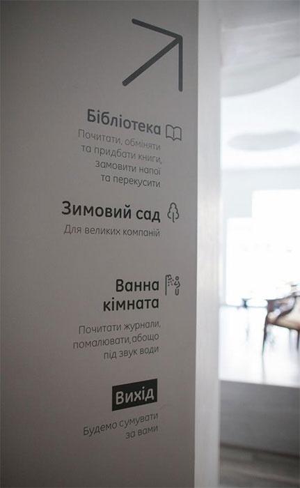 "Wayfinding & signage by Igor Skliarevsky   Creative Space ""Chasopys"", Kyiv, Ukraine"