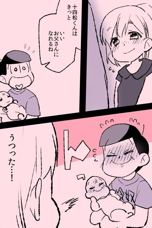 Osomatsu-san Doujinshi Jyushimatsu & Homura 十四松と彼女のマンガ詰め7 [16]