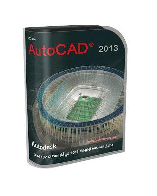 AutoCAD 2013 Full Version Free Download+UNIVERSAL KEYGEN X-FORCE ~ World News