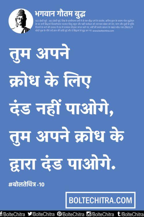 Mahatma Gautam Buddha Quotes in Hindi        Part 10
