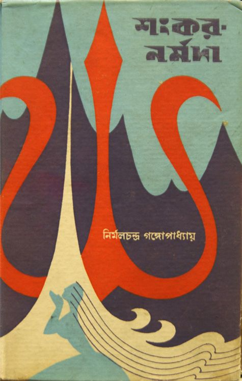 vintage south asian book cover (from Quinn Dombrowski's blog Women, Snakes and Stalkers) Love this cover.