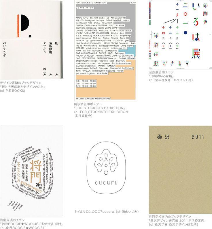 JAGDA:JAGDA 新人賞 2011