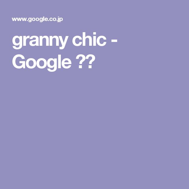 granny chic - Google 検索