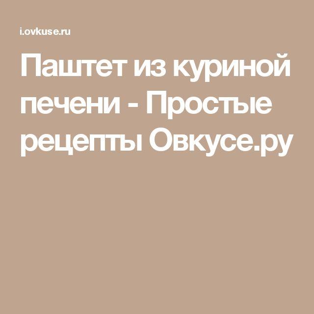 Паштет из куриной печени - Простые рецепты Овкусе.ру