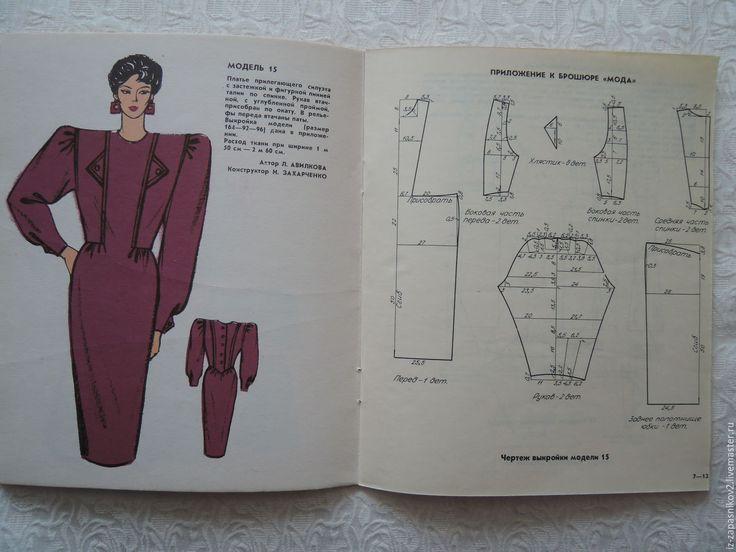 """Купить Брошюра """"Мода"""", 1987г. - журнал, журнал мод, журнал по шитью, журнал с выкройками, мода"""