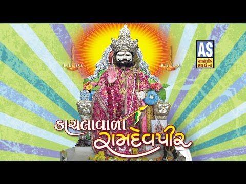 kachalavala Ramadevpir