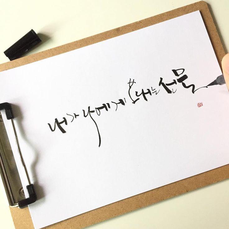 "62 Likes, 1 Comments - Daegyu Kim 김대규 (@zisckay) on Instagram: "". 내가 나에게 보내는 선물  . . . #캘리그라피 #캘리 #calligraphy #calli #손글씨 #캘리그램 #아침캘리 #지인심캘리그라피 #선물…"""