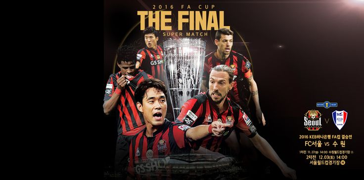 2016 Match Poster vs Suwon online ver. #fcseoul #football #soccer #sports #poster #design