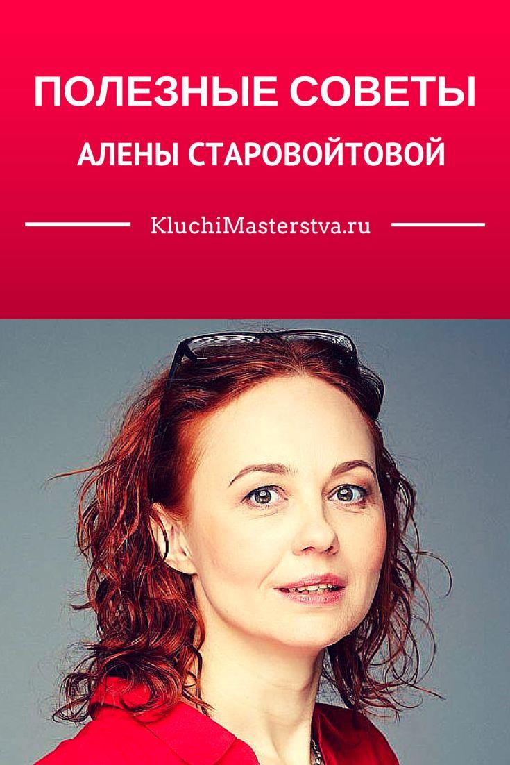 Каждую неделю Новые полезные советы от Алены Старовойтовой