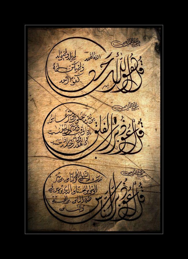 Surah Ikhlas/Surah Falak/ Surah an-Nas سورة الاخلاص والفلق والناس #الخط_العربي
