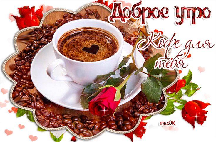 картинка доброе утро кофе для тебя
