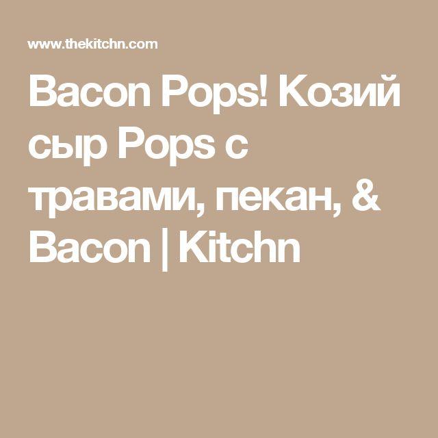 Bacon Pops! Козий сыр Pops с травами, пекан, & Bacon | Kitchn