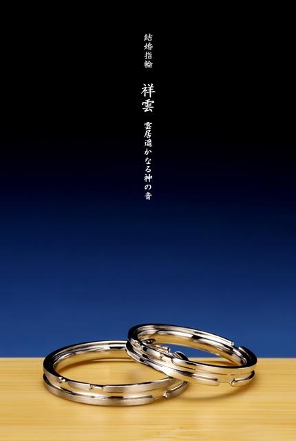 """結婚指輪:『祥雲』…雲居遥かなる神の音  """"祥雲""""とは目出度い兆しとして現れる五色   の雲、""""雲居""""とは雲のたなびきを表す言の葉   です。   たなびく雲をおふたりの関係に喩えた結婚指   輪(マリッジリング)作品は、神々の祝福に称   えられるのです"""