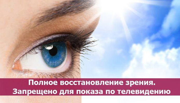 Полное восстановление зрения. Запрещено для показа по телевидению Дальнозоркость, близорукость, косоглазие, астигматизм - все выле...
