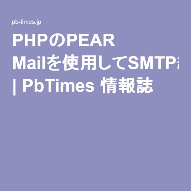 PHPのPEAR Mailを使用してSMTP経由でメール送信 | PbTimes 情報誌