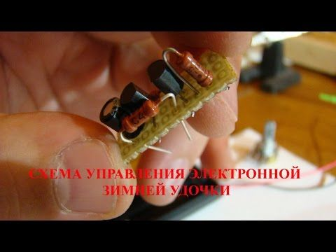 Рыбалка Изготовление Электронной Зимней Удочки Схема Управления KarakayS Chanal - YouTube