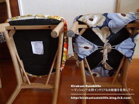 ウニッコの新色でダイニングの椅子カバーをハンドメイド♪ | Kirakuni-Sutekilife ~マンションで北欧インテリアなお部屋を目指して~