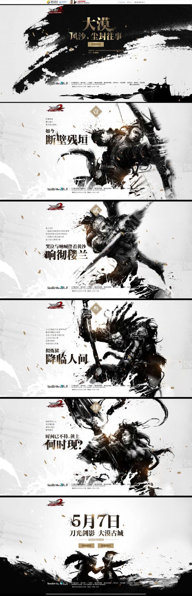 大漠 风沙尘封往事-刀剑2官方网站-腾讯...