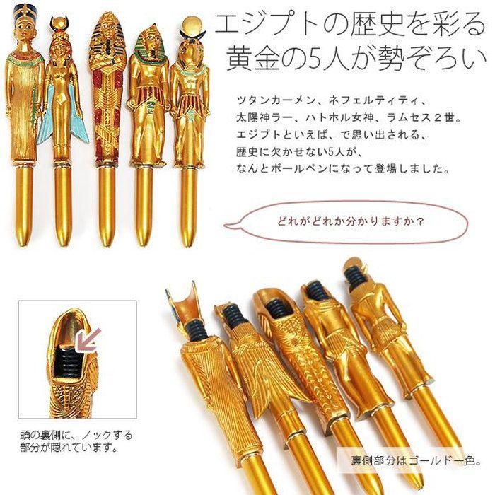 【バラ売り】エジプトの歴史を彩る黄金の5人ボールペン◆全5種【ツタンカーメン、ネフェルティティ、太陽神ラー、ハトホル女神、ラムセス2世】