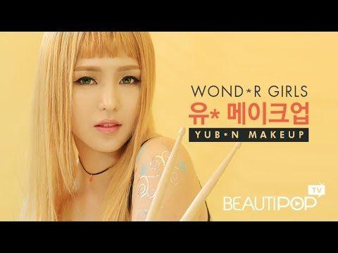 [뷰티팝TV] 원더걸스 WHY SO LONELY 유빈 커버 메이크업 YUBIN Cover Makeup - BeautiPop TV ...