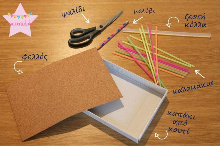 Παιχνίδι λαβύρινθος! Μια εύκολη DIY κατασκευή με υλικά που έχουμε σπίτι. Οι λαβύρινθοι χρησιμοποιούνται από θεραπευτές, νηπιαγωγούς και γονείς!