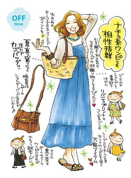 Vol.12 ベージュのカーディガン【OFF time】