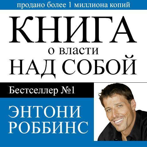 Книга о власти над собой #литература, #журнал, #чтение, #детскиекниги, #любовныйроман