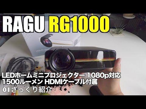 ブログ更新!RAGU RG1000 LEDホームミニプロジェクター 1080p対応 1500ルーメン HDMIケーブル付属 01ざっくり紹介 密林レビューでは言えない!!  https://denseforestreviewcannotsay.blogspot.com/2017/04/ragu-rg1000-led-1080p-1500-hdmi-01.html