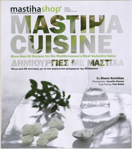 CHIOS MASTIHA 3
