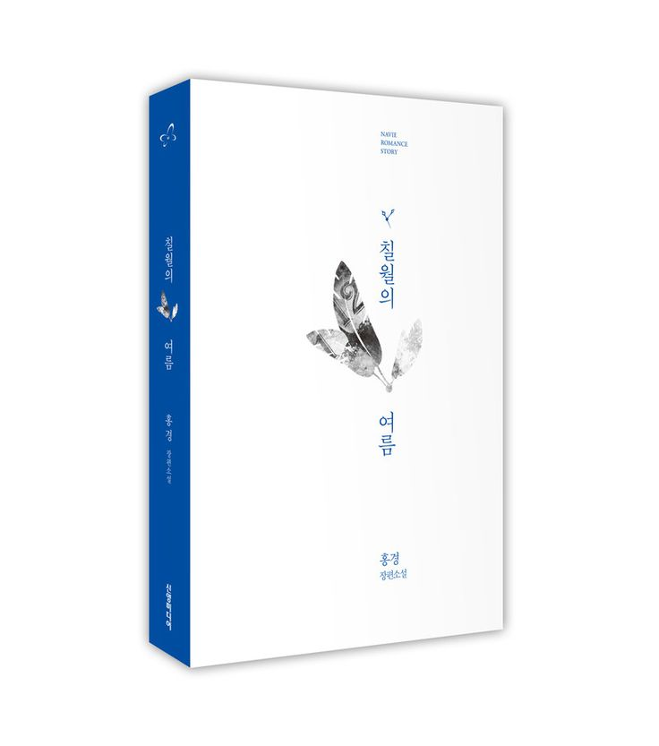 칠월의 여름 - 브랜딩/편집 · 포토그래피, 브랜딩/편집, 포토그래피, 브랜딩/편집, 포토그래피