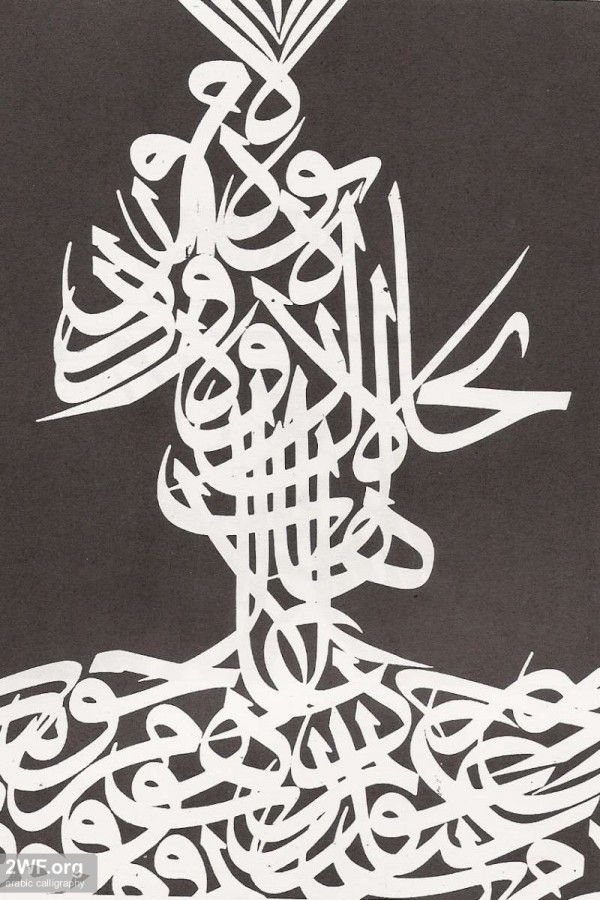 22 Best Arabic Beauty Calligraphy Images On Pinterest