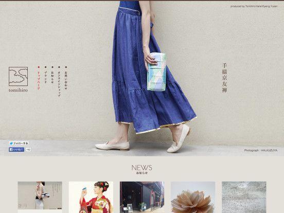 tomihiro | 富宏染工株式会社 | 手描京友禅 京友禅の小物・着物の製造・販売 « WebDesign Bookmark S5-Style