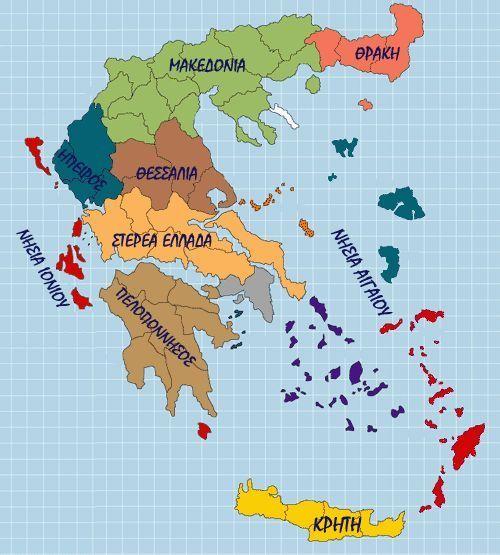 Γεωγραφικά διαμερίσματα Ελλάδας