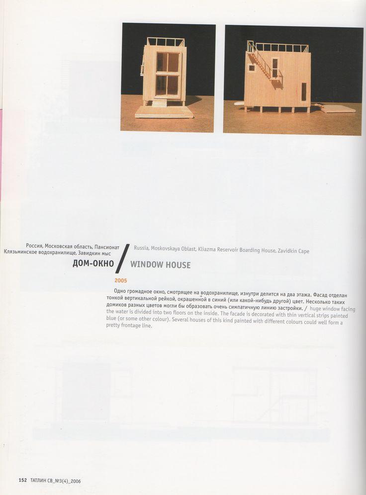 ТАТЛИН СВ № 3(4) 2006 2.4/152