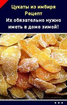 Цукаты из имбиря (рецепт). Их обязательно нужно иметь в доме зимой!