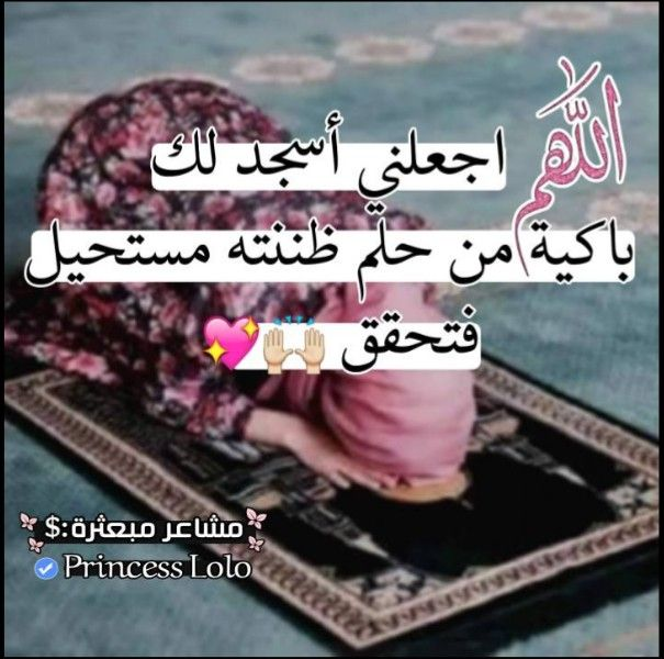 Pin By Queen On مشاعر مبعثرة Islamic Quotes Quran Love Photos School Study Tips