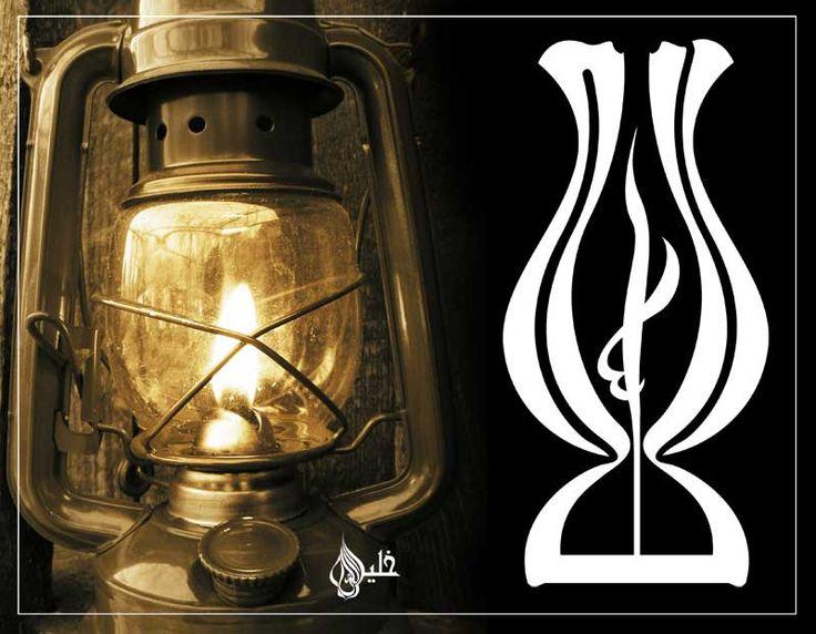 Allah Noor al samavath wal ar'l  Allah as a lamp  from Quran text