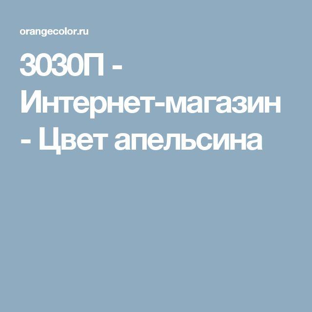 3030П - Интернет-магазин - Цвет апельсина