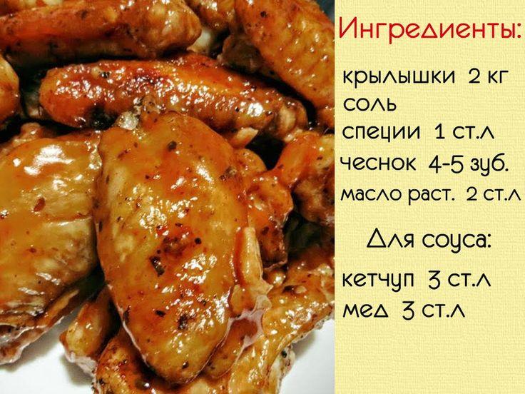 Вкусно! Куриные крылышки по-американски!