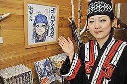「ゴールデンカムイ」作者・野田さん 白老アイヌ民博に色紙|苫小牧民報社