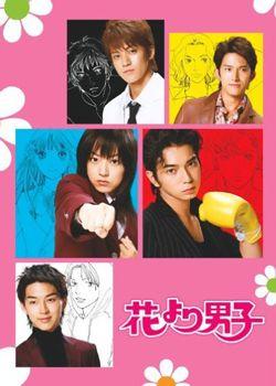 """花より男子 (Hana Yori Dango) """"Boys Over Flowers"""" - Starring Matsumoto Jun (2005). In my opinion, Jun's best role yet! <3"""