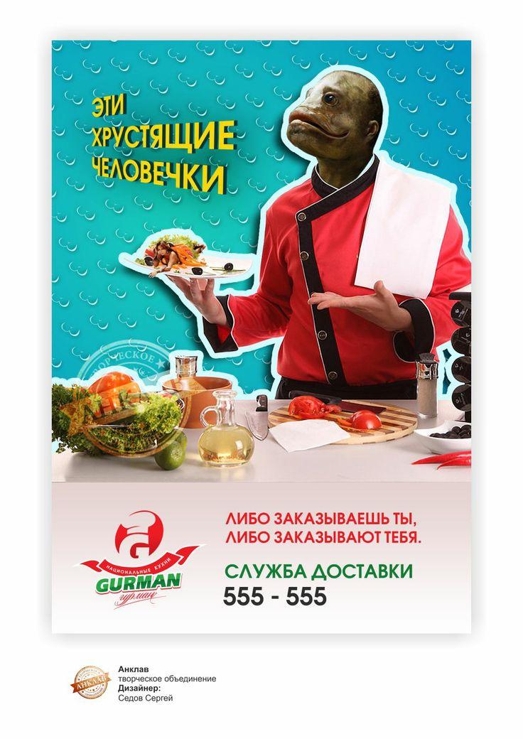 Провокационный постер доставки еды. Японская кухня. Дизайн и копирайт Анклав.