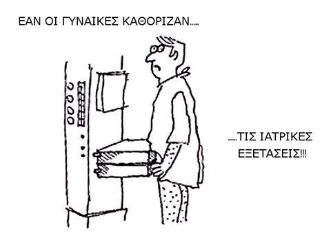 Η #γελοιογραφία της ημέρας