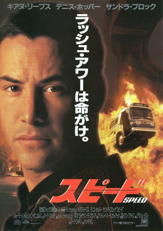 スピード - 作品 - Yahoo!映画