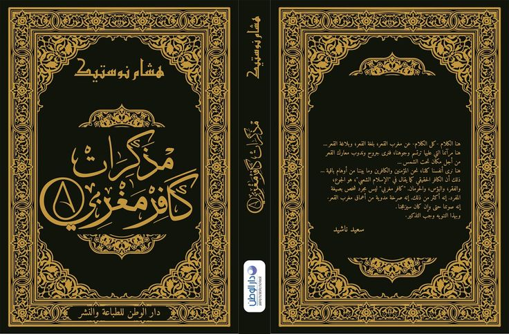 كتاب مذكرات كافر مغربي pdf
