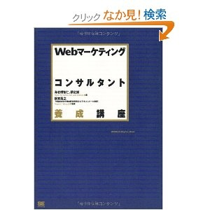 Webマーケティングコンサルタント養成講座